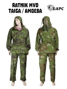 Maskchalát MVD, Tajga/Améba RATNIK