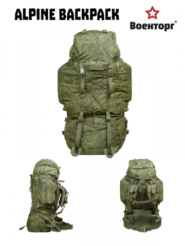Alpine backpack СпН