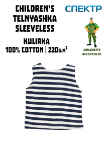 Children's Telnyashka - sleeveless FLOT