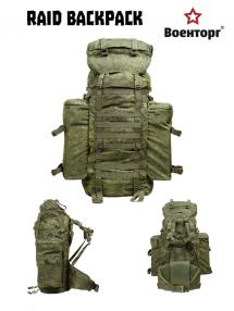 """Raid backpack """"Bergen"""" СпН"""