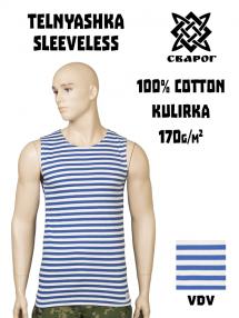 Telnyashka - sleeveless VDV